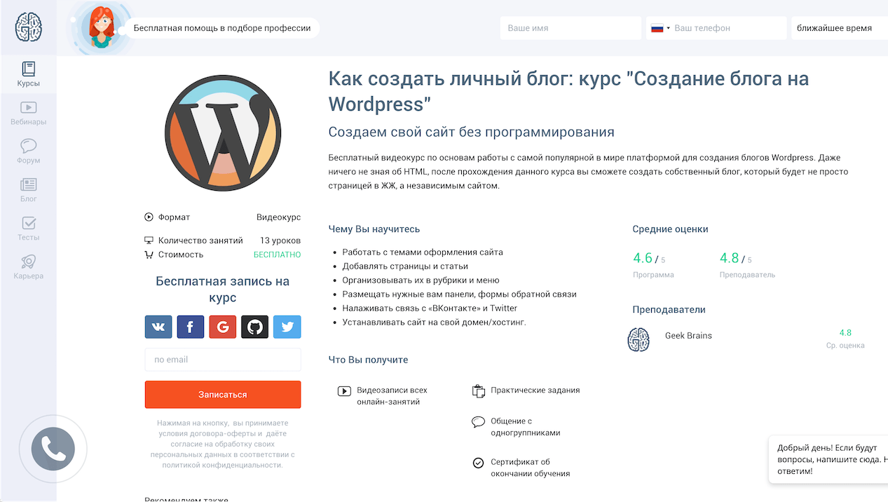 курсы wordpress geekbrains